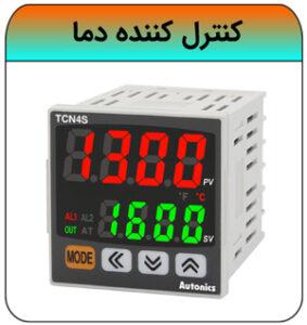 کنترلر حرارت آتونیکس